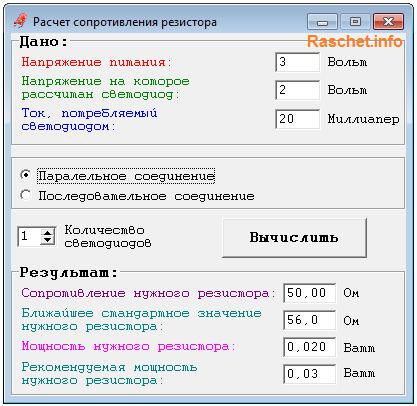 Программа - Расчет сопротивления резистора