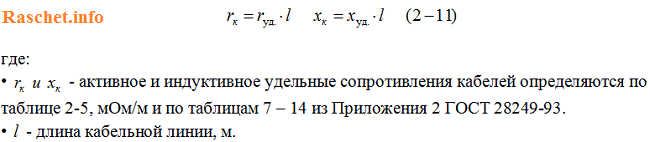 Значения активного и индуктивного сопротивления кабелей определяются по формуле 2-11