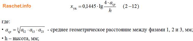 Формула по определению индуктивного сопротивления шин