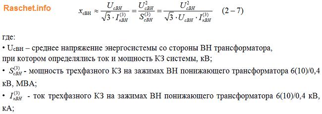 Индуктивные сопротивления питающей энергосистемы определяется по формуле 2-7