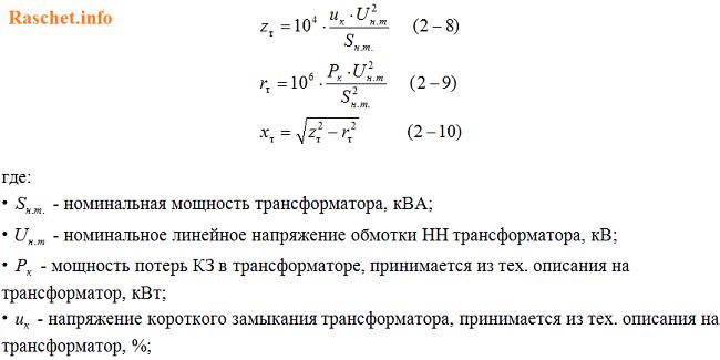 Формулы определения сопротивлений трансформатора