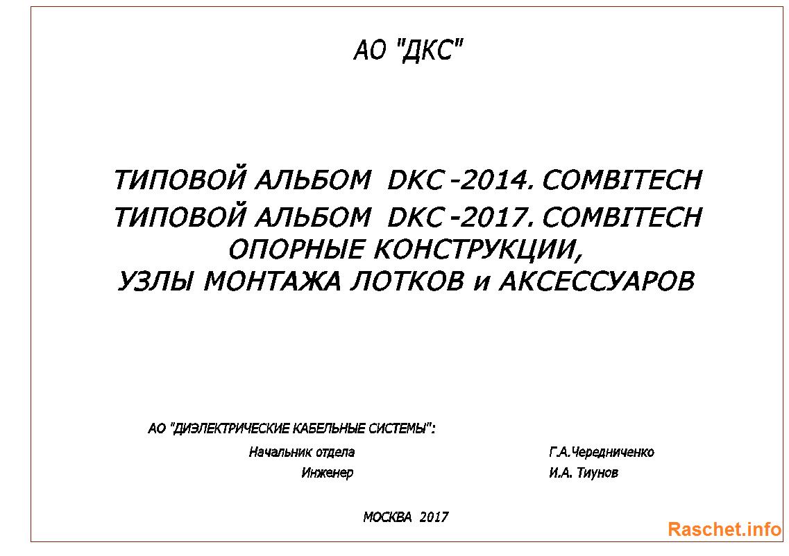 Типовой альбом DKC-2014, 2017 COMBITECH