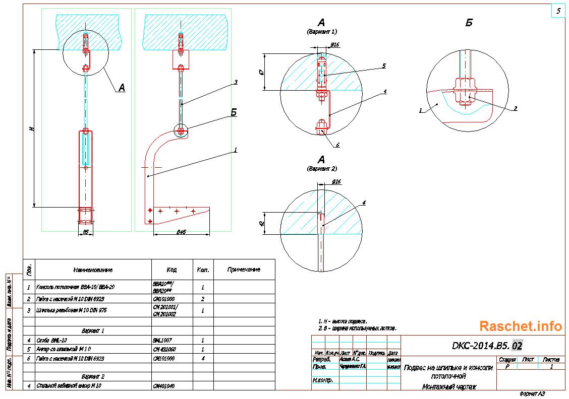 Система В5 - Combitech - монтажные элементы