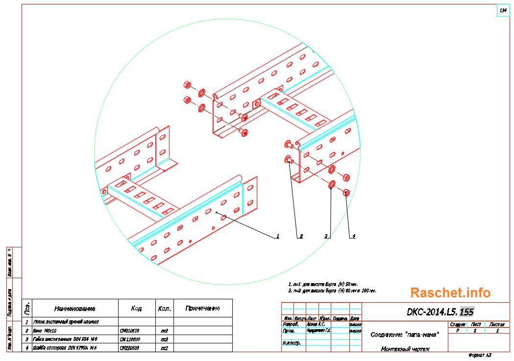 Система L5 - Combitech - лестничные лотки