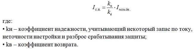 Номинальный ток теплового расцепителя определяется по формуле