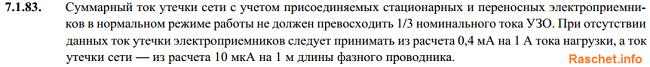 ПУЭ 7-издание пункт 7.1.83