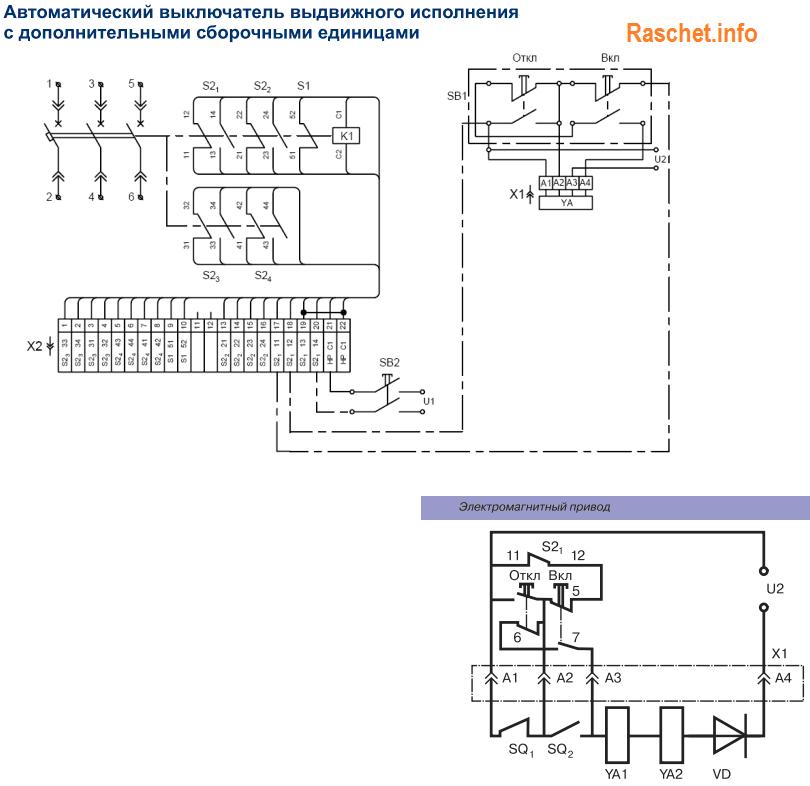 Рис.1 – Схема подключения автоматического выключателя ВА55-43 с электромагнитным приводом