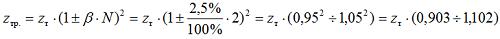 Изменение полного сопротивления трансформатора с ПБВ±2х2,5%