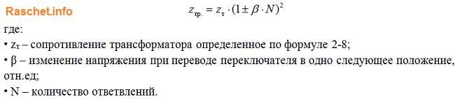Формулы определения сопротивлений трансформатора с ПБВ±2х2,5%