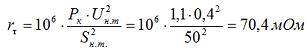 Определяем активное сопротивление трансформатора для стороны 0,4 кВ по формуле 2-9