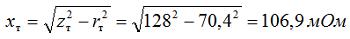 Определяем индуктивное сопротивление трансформатора для стороны 0,4 кВ по формуле 2-10