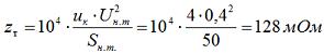 Определяем полное сопротивление трансформатора для стороны 0,4 кВ по формуле 2-8