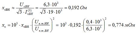 Сопротивление энергосистемы в максимальном режиме, приведенное к напряжению 0,4 кВ