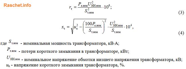 Формулы определения сопротивлений трансформатора по ГОСТ 28249-93