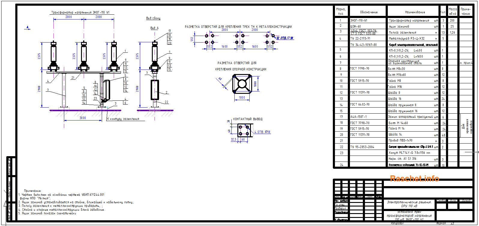 Чертеж установки трансформаторов напряжения 110 кВ типа ЗНОГ-110 У1