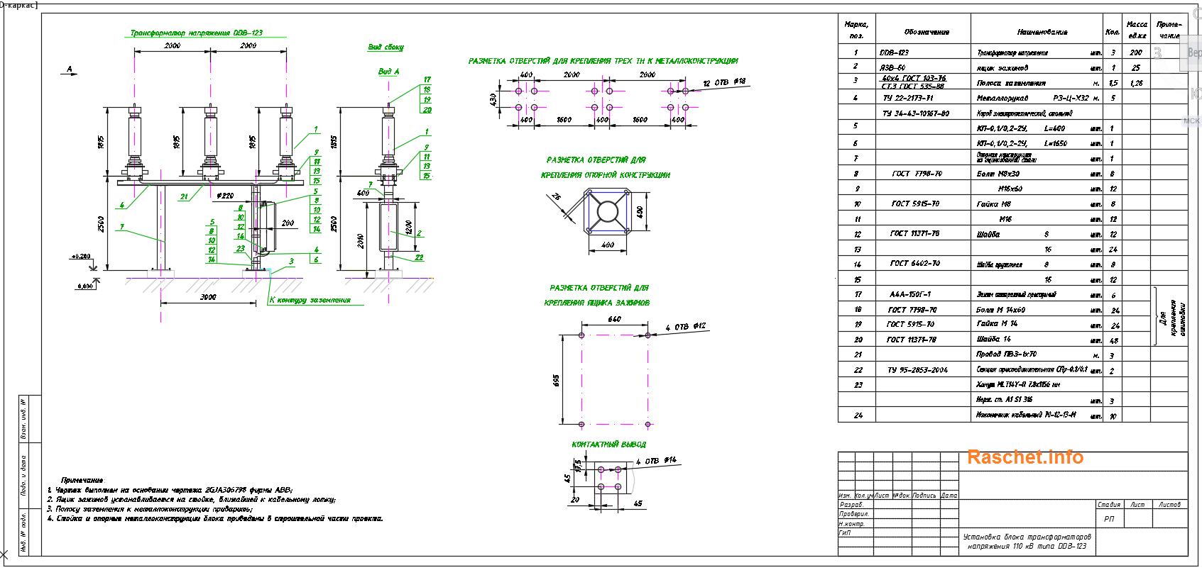 Чертеж установки трансформаторов напряжения типа DDB-123 в формате dwg