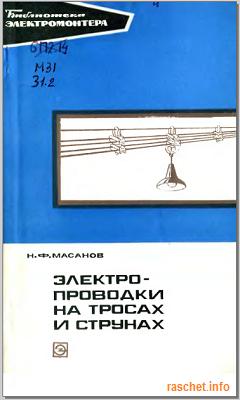 Мосанов Н. Ф. Электропроводки на тросах и струнах, 1976 год