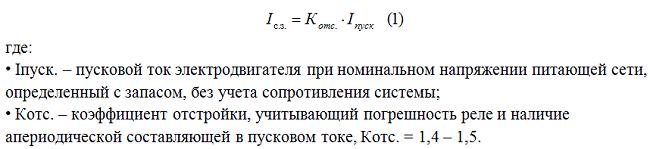 Первичный ток срабатывания токовой отсечки Iс.з.