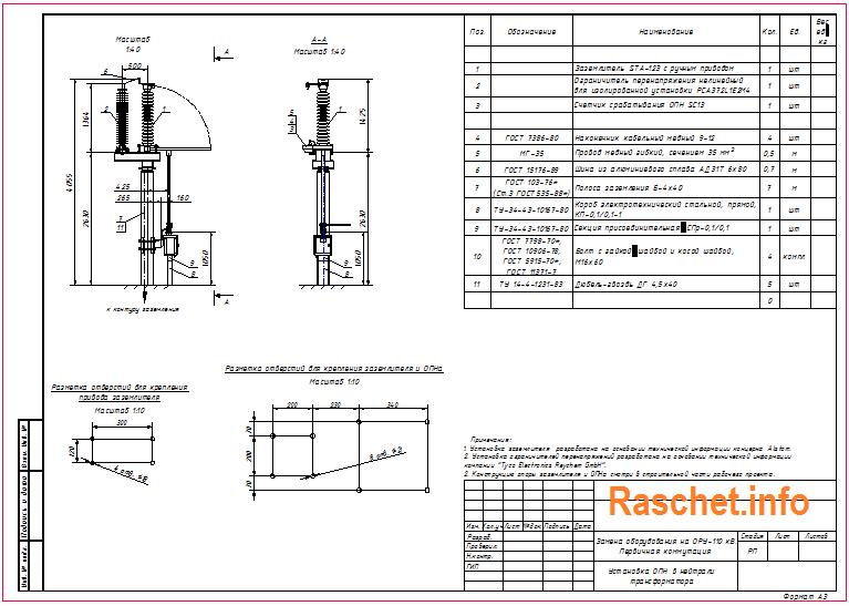 Чертеж установки ОПН в нейтрали силового трансформатора 110 кВ в формате dwg