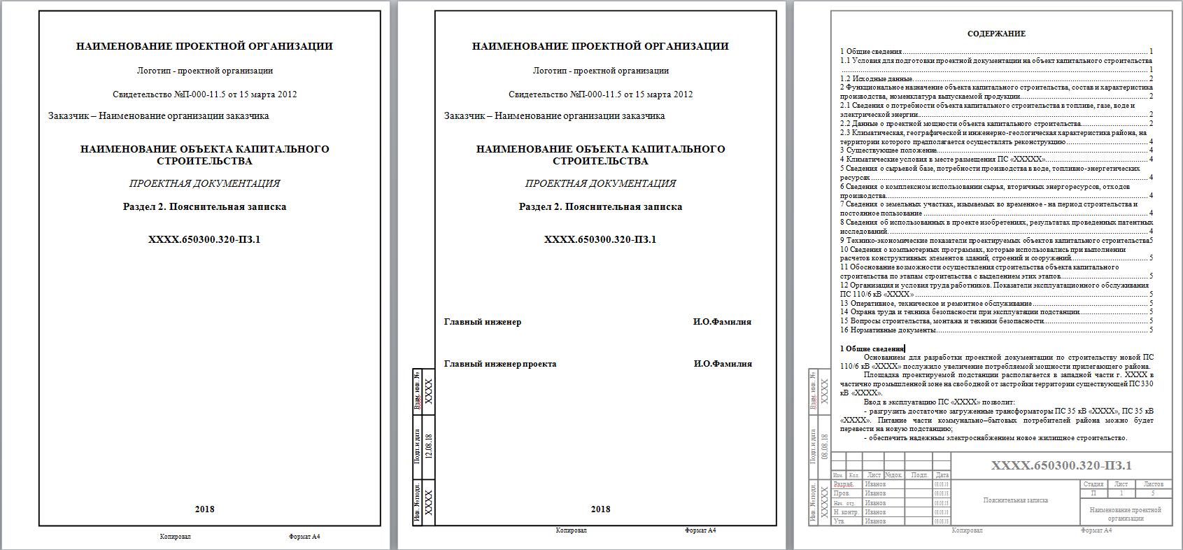 Шаблон пояснительной записки к проектной документации в формате doc