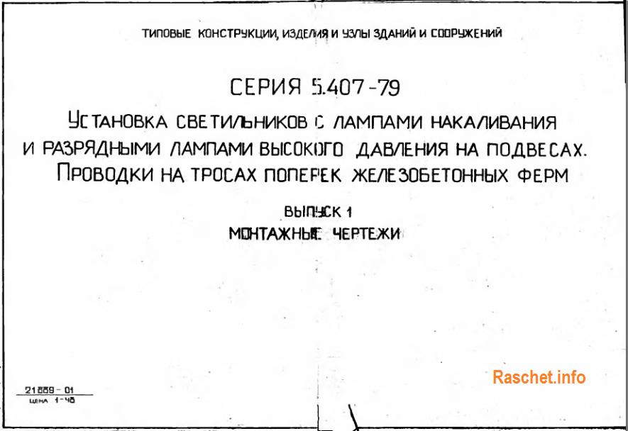 Типовой проект серия 5.407-79
