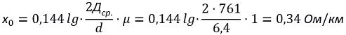 Определяем индуктивное сопротивление для провода марки А-25