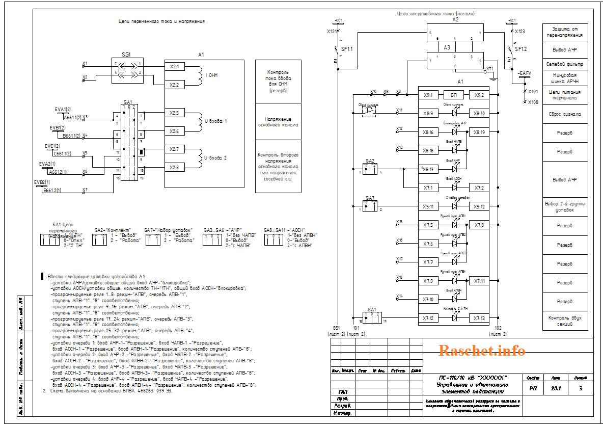Комплект автоматической разгрузки по частоте и напряжению. Схема электрическая принципиальная