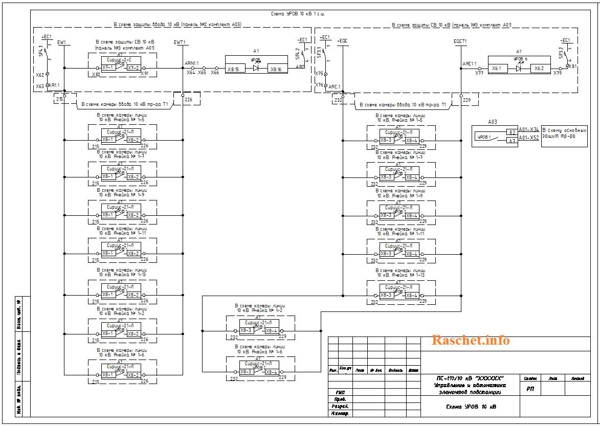 Рис.2 - Схема УРОВ с параллельным соединением устройств защиты лист 1