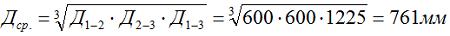 Определяем среднее геометрическое расстояние между осями трех проводов марки А-25