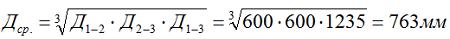 Определяем среднее геометрическое расстояние между осями трех проводов марки А-35
