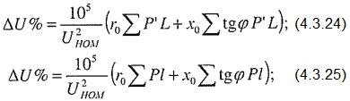 Расчет потерь напряжений когда линиия выполнена проводом одного и того же сечения