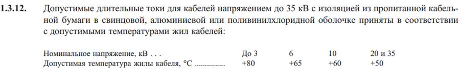 ПУЭ 7-изд. п.1.3.12