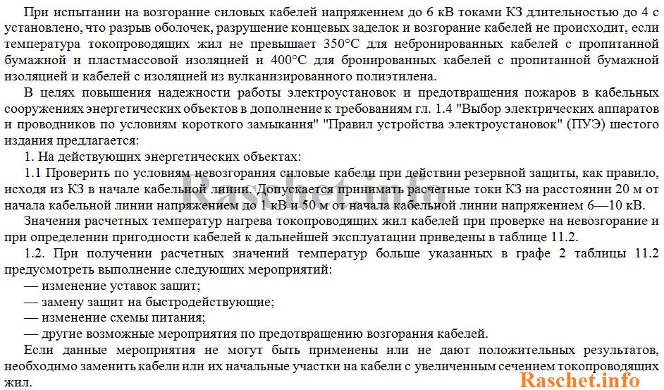 Циркуляр №Ц-02-98(Э)