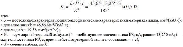Определяем значение коэффициента K по выражению (2) №Ц-02-98(Э)