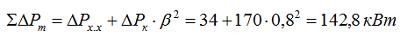 Определяем суммарные потери активной мощности в трансформаторе по формуле 5.26