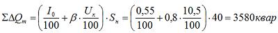 Определяем суммарные потери реактивной мощности в трансформаторе по формуле 5.27
