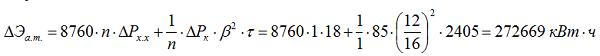 Определяем потерю электроэнергии в трансформаторе за год (8760 ч) по формуле 5.28