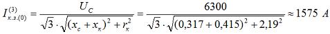 Определяем трехфазный ток к.з. в первый момент