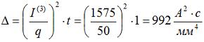 Определяем величину ∆ для времени t = 1 сек