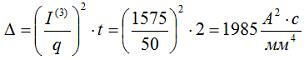 Определяем величину ∆ для времени t = 2 сек