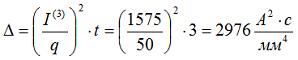 Определяем величину ∆ для времени t = 3 сек