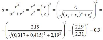 Определяем величину a