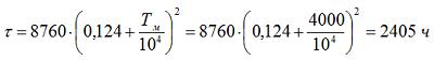 Определяем время потерь по эмпирической формуле 5.25