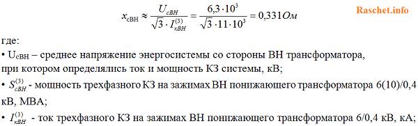 1.1 Определяем сопротивление энергосистемы со стороны ВН по выражению 2-7 [Л1. с. 28]