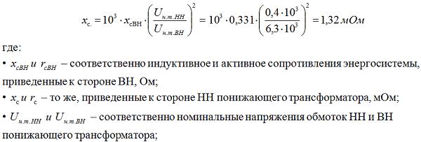 1.2 Определяем сопротивление энергосистемы приведенное к напряжению 0,4 кВ по выражению 2-6 [Л1. с. 28]
