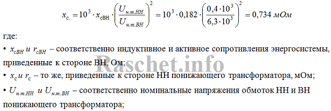 Определяем сопротивление энергосистемы приведенное к напряжению 0,4 кВ по выражению 2-6