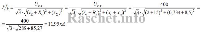 Определяем ток К3 на шинах с учетом Rп = 15 мОм в максимальном режиме работы питающей системы