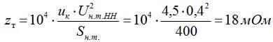 2.1 Определяем полное сопротивление трансформатора для стороны 0,4 кВ по выражению 2-8 [Л1. с. 28]