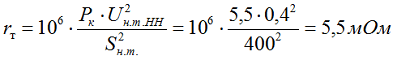 2.2 Определяем активное сопротивление трансформатора для стороны 0,4 кВ по выражению 2-9 [Л1. с. 28]