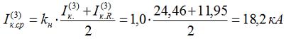Определяем наиболее вероятное (среднее) значение тока трехфазного КЗ с учетом токоограничивающего действия дуги
